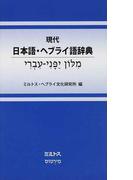 現代日本語・ヘブライ語辞典
