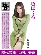 色ぼくろ(愛COCO!)