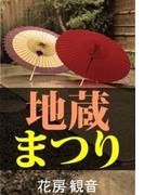 地蔵まつり(愛COCO!)