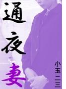 通夜妻(愛COCO!)