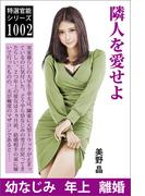 隣人を愛せよ(愛COCO!)