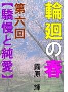 輪廻の春 第六回 ―驕慢と純愛―(愛COCO!)