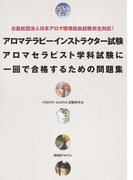 アロマテラピーインストラクター試験アロマセラピスト学科試験に一回で合格するための問題集 公益社団法人日本アロマ環境協会試験完全対応!