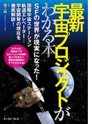 最新 宇宙プロジェクトがわかる本(イースト雑学シリーズ)