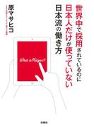 世界中で採用されているのに日本人だけが使っていない日本流の働き方(SPA!BOOKS)