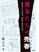 彼女たちの売春(ワリキリ)(SPA!BOOKS)