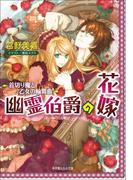 幽霊伯爵の花嫁2 ~首切り魔と乙女の輪舞曲~(ルルル文庫)