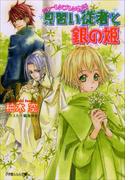 シャーレンブレン物語 見習い従者と銀の姫(ルルル文庫)