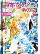 親愛なる花盗人へ恋の罠を ご主人様なシリーズ(ルルル文庫)