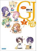 GJ部7(ガガガ文庫)