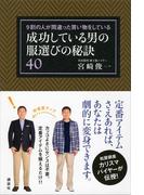 9割の人が間違った買い物をしている 成功している男の服選びの秘訣40(講談社の実用BOOK)