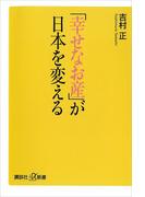 「幸せなお産」が日本を変える(講談社+α新書)
