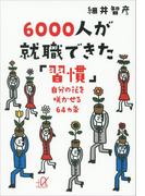 6000人が就職できた「習慣」 自分の花を咲かせる64ヵ条(講談社+α文庫)