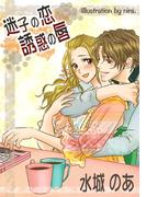 迷子の恋 誘惑の唇(フレジェロマンス文庫)