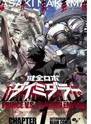 健全ロボ ダイミダラー 1巻(ビームコミックス(ハルタ))