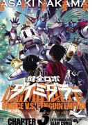 健全ロボ ダイミダラー 3巻(ビームコミックス(ハルタ))
