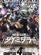 健全ロボ ダイミダラー 4巻(ビームコミックス(ハルタ))