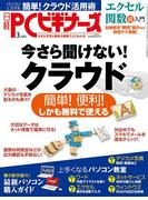 日経PCビギナーズ2013年3月号(日経PCビギナーズ)