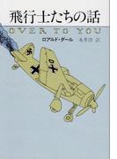 飛行士たちの話(ハヤカワSF・ミステリebookセレクション)