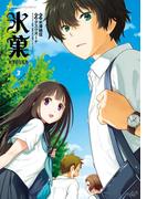 氷菓(3)(角川コミックス・エース)