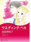 ウエディング・ベル(ハーレクインコミックス)