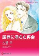 屈辱に満ちた再会(ハーレクインコミックス)