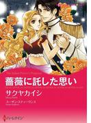 薔薇に託した思い(ハーレクインコミックス)