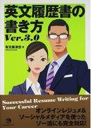 英文履歴書の書き方 Ver.3.0