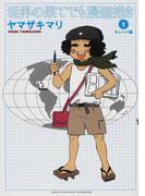 世界の果てでも漫画描き(創美社コミックス) 3巻セット