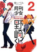 月刊少女野崎くん2巻(ガンガンコミックスONLINE)