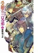 受難の三兄弟1 - 三男レクスと魂の双子(C★NOVELS)