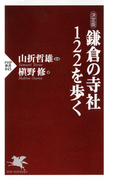[決定版] 鎌倉の寺社122を歩く(PHP新書)