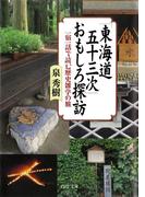 「東海道五十三次」おもしろ探訪(PHP文庫)