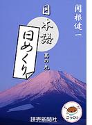 日本語・日めくり9(読売ebooks)