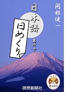 日本語・日めくり10(読売ebooks)