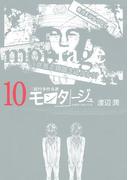 モンタージュ 三億円事件奇譚(10)