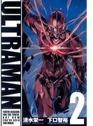 ULTRAMAN2(ヒーローズコミックス)(ヒーローズコミックス)