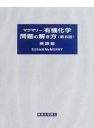 マクマリー有機化学問題の解き方 英語版 第8版