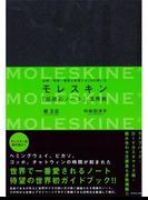 【期間限定特別価格】モレスキン 「伝説のノート」活用術
