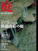 庭2011年7月号(No.200)