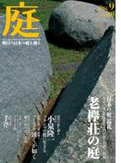 庭2011年9月号(No.201)