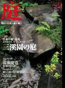 庭2011年11月号(No.202)