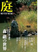 庭2012年3月号(No.204)