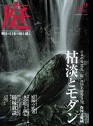 庭2012年9月号(No.207)