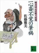 一心斎不覚の筆禍 物書同心居眠り紋蔵(九)(講談社文庫)