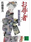 お尋者 物書同心居眠り紋蔵(四)(講談社文庫)