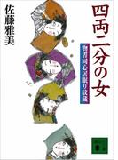 四両二分の女 物書同心居眠り紋蔵(六)(講談社文庫)