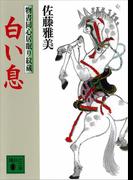 白い息 物書同心居眠り紋蔵(七)(講談社文庫)