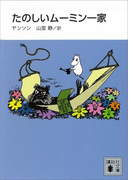 新装版 たのしいムーミン一家(講談社文庫)