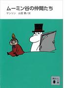 新装版 ムーミン谷の仲間たち(講談社文庫)